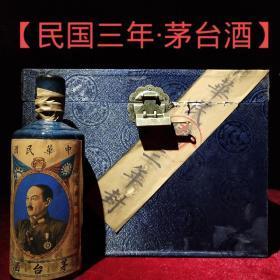 民国三年·蒋介石茅台酒,一箱六瓶,单瓶2.2斤。 电微同步18006398662