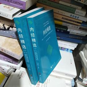 内经精选:1990~2014年常见教材精选篇目白话汇译