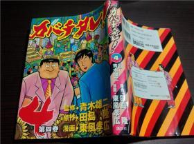 原版日文日本漫画 カバチタレ!(4)田岛隆 东风孝広 讲谈社 2000年 32开平装