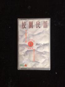 【磁带】校园民谣1983-1993