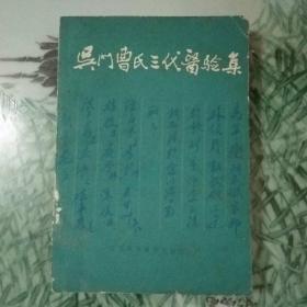吴门曹氏三代医验集