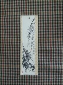 武汉出版社书签