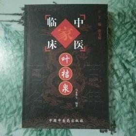 叶桔泉——中国百年百名中医临床家丛书