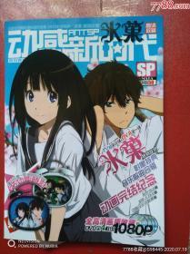 动感新时代(2013年4月号,带4张光盘,SP冰菓高清收藏)