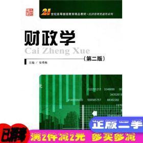 财政学第二2版安秀梅中国人民大学出版社9787300137438