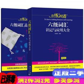 恋练有词:六6级词汇识记与应用大全恋练团队著群言出版社978