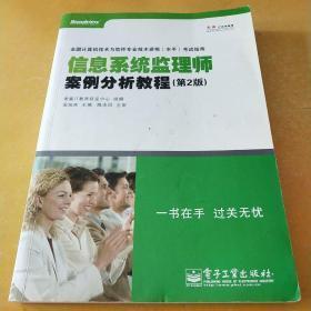 全国计算机技术与软件专业技术资格(水平)考试指南:信息系统监理师案例分析教程(第2版)