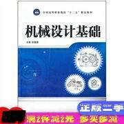 机械设计基础徐钢涛航空工业出版社9787802438637