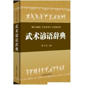武术谚语辞典 体育 郭玉成