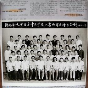 老照片:济南市岐黄业余中医学校大专班毕业师生合影