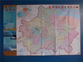 2020常熟市工商交通旅游图   区域图   城区图   对开地图