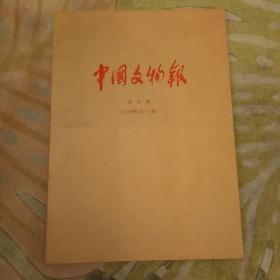中国文物报合订本2000  2001  2002三年合售10本(含收藏鉴赏周刊)