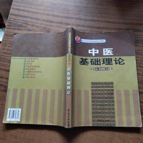 中医基础理论/北京市高等教育精品教材立项获奖教材