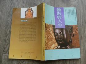 佛教与人生