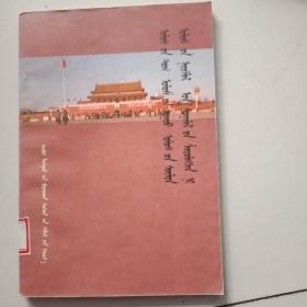 新中国国旗,国歌,国征国都纪年的诞生蒙文