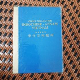 搜集旧钱币——东洋 安南 越南(35枚币一册全)