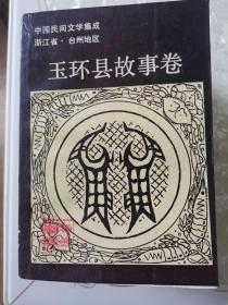 中国民间文学集成:浙江省玉环县故事卷