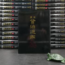 台湾三民版  张大可 韩兆琦-注译《新译资治通鑑》(全40册,荷兰进口布面精装)