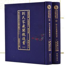 影印四库存目子部善本汇刊11刘私家藏阐徽通书 竖版繁体影印哲学