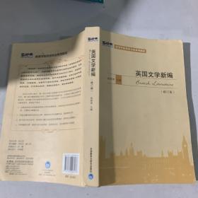 高等学校英语专业系列教材:英国文学新编(修订版)