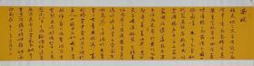 【保真】中书协会员、书法名家赵自清行书力作:顾况《茶赋》