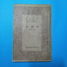 种兰法 【兰花专题61】1929年初版  万有文库版