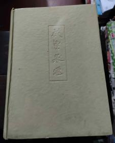 马氏万拓楼丛书:咸丰泉汇(16开 精装本,全一册。大厚册 正文部分1140面 1994年一版一印)