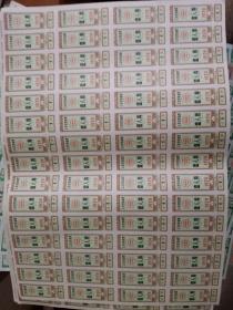 江苏省絮棉票 壹人券 1979 一大张 60小张.·