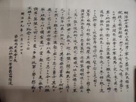 甲午战争时期赏状 甲午海战  台湾沦陷史料  日据时期的赏状  日本清国  晚清时期重要史料  侵华战争史料 历史原品,殊为难得,是重要的抗战资料