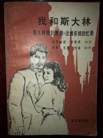 我和斯大林:斯大林情妇薇娜·达维多娃回忆录 馆藏书 无勾画 无破损 有馆藏章