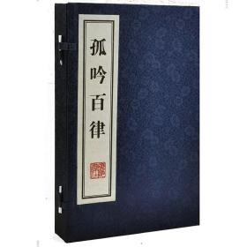 孤吟百律(套装上下册)手工宣纸线装古籍 广陵书社
