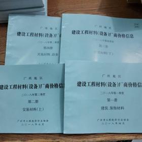 广州地区建设工程材料(设备)厂商价格信息