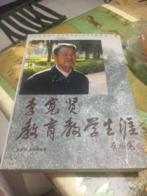 李宽贤教育教学生涯