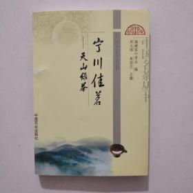 宁川佳茗:天山绿茶 一版一印 内页干净 书脊有断裂如图