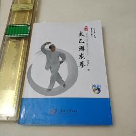 太乙游龙拳 签名本