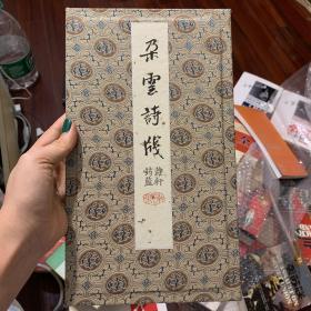 朵云诗笺:萝轩筠蓝---白纸- (锦盒装,朵云轩木板水印信笺 Z4
