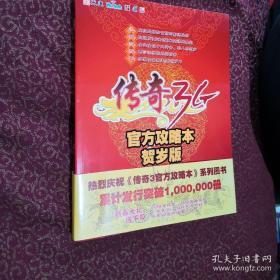 传奇3G官方攻略本贺岁版(手册+1张光盘)