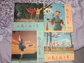文革黑胶唱片:革命现代舞剧《红色娘子军》四张八面