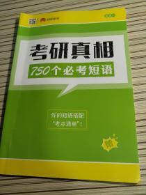考研真相 750个必考短语 太阳城考研1号 英语一