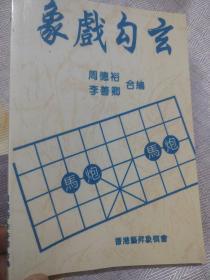 象棋书 《象戏勾玄》
