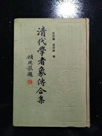 上海古籍出版社· 叶衍兰·叶恭绰 编·《清代学者象传合集》•1989-07·一版一印·印量3500·详见书影