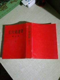 毛泽东选集  日文版  第五卷