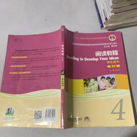 新世纪高等院校英语专业本科生系列教材(修订版):阅读教程(4)(学生用书)(第2版)