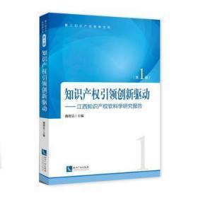 知识产权引领创新驱动——江西知识产权软科学研究报告
