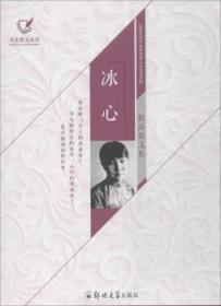 全新正版图书 冰心精品散文集 未知 郑州大学出版社 9787564552985 起个响亮的名字