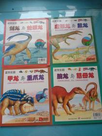 恐龙公园.注音本:10本合售