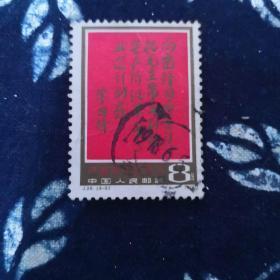 华国锋题词邮票(甲箱1)