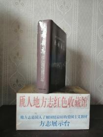 西藏自治区志地方志系列---------《米林县志》----虒人荣誉珍藏
