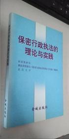 保密行政执法的理论和实践