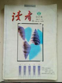 读者合订本1983.7一12(总24一29期) 甘肃人民出版社 1983年 7品 6元包邮